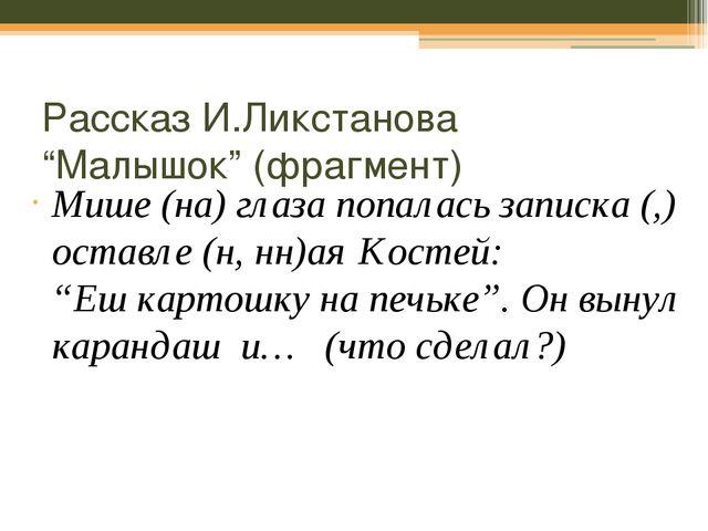 """Рассказ И.Ликстанова """"Малышок"""" (фрагмент) Мише (на) глаза попалась записка (,..."""