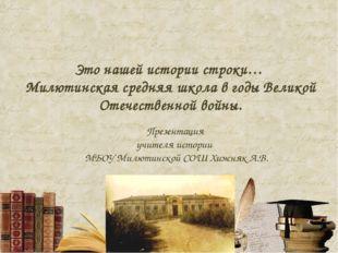Это нашей истории строки… Милютинская средняя школа в годы Великой Отечествен
