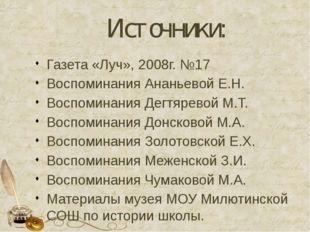 Источники: Газета «Луч», 2008г. №17 Воспоминания Ананьевой Е.Н. Воспоминания
