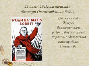 22 июня 1941года началась Великая Отечественная война Сотни сынов и дочерей М