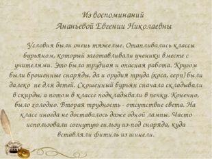 Из воспоминаний Ананьевой Евгении Николаевны Условия были очень тяжелые. Отап