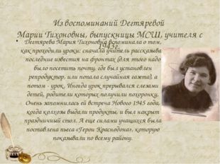 Из воспоминаний Дегтяревой Марии Тихоновны, выпускницы МСШ, учителя с 1943г.