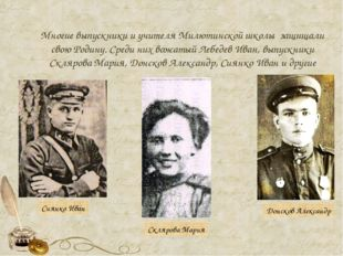 Многие выпускники и учителя Милютинской школы защищали свою Родину. Среди них