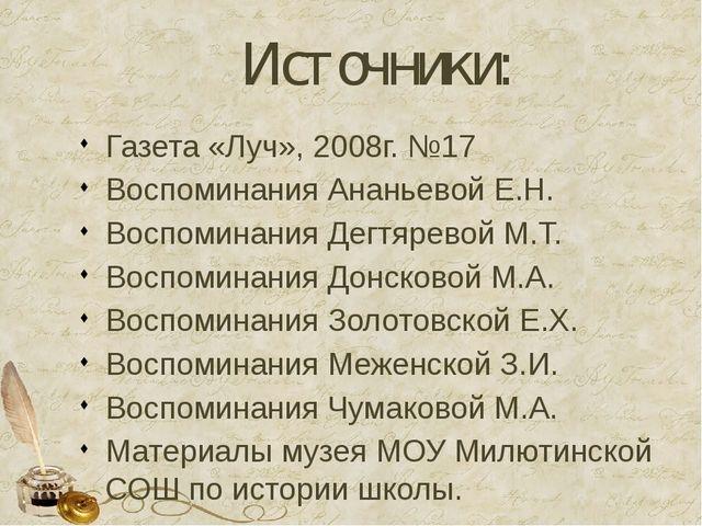 Источники: Газета «Луч», 2008г. №17 Воспоминания Ананьевой Е.Н. Воспоминания...