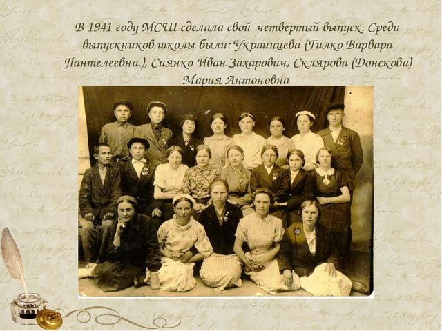 В 1941 году МСШ сделала свой четвертый выпуск. Среди выпускников школы были:...