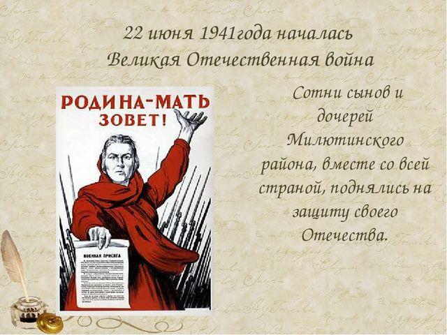 22 июня 1941года началась Великая Отечественная война Сотни сынов и дочерей М...