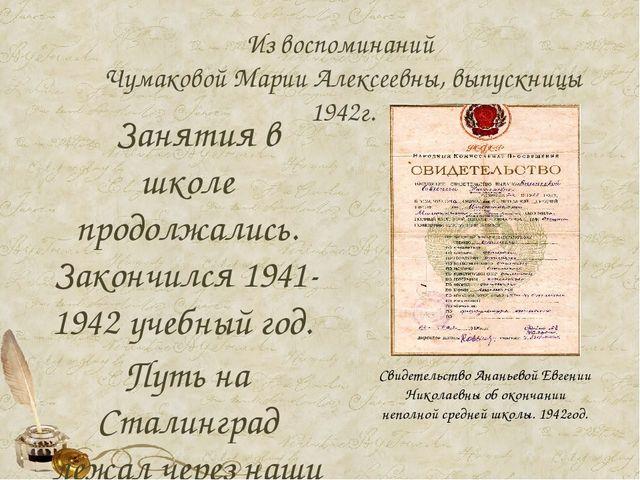Из воспоминаний Чумаковой Марии Алексеевны, выпускницы 1942г. Занятия в школе...