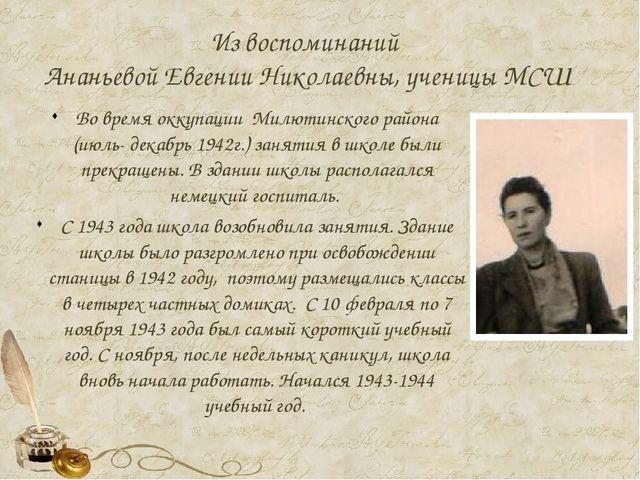 Из воспоминаний Ананьевой Евгении Николаевны, ученицы МСШ Во время оккупации...