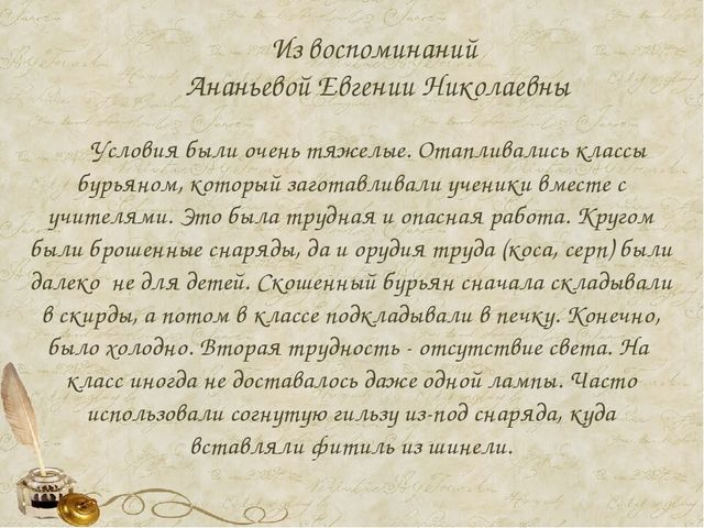 Из воспоминаний Ананьевой Евгении Николаевны Условия были очень тяжелые. Отап...