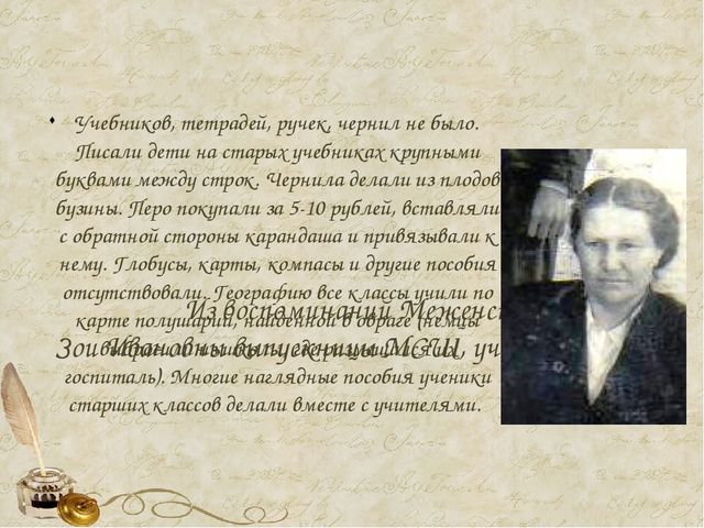 Из воспоминаний Меженской Зои Ивановны выпускницы МСШ, учителя с 1943г. Учеб...