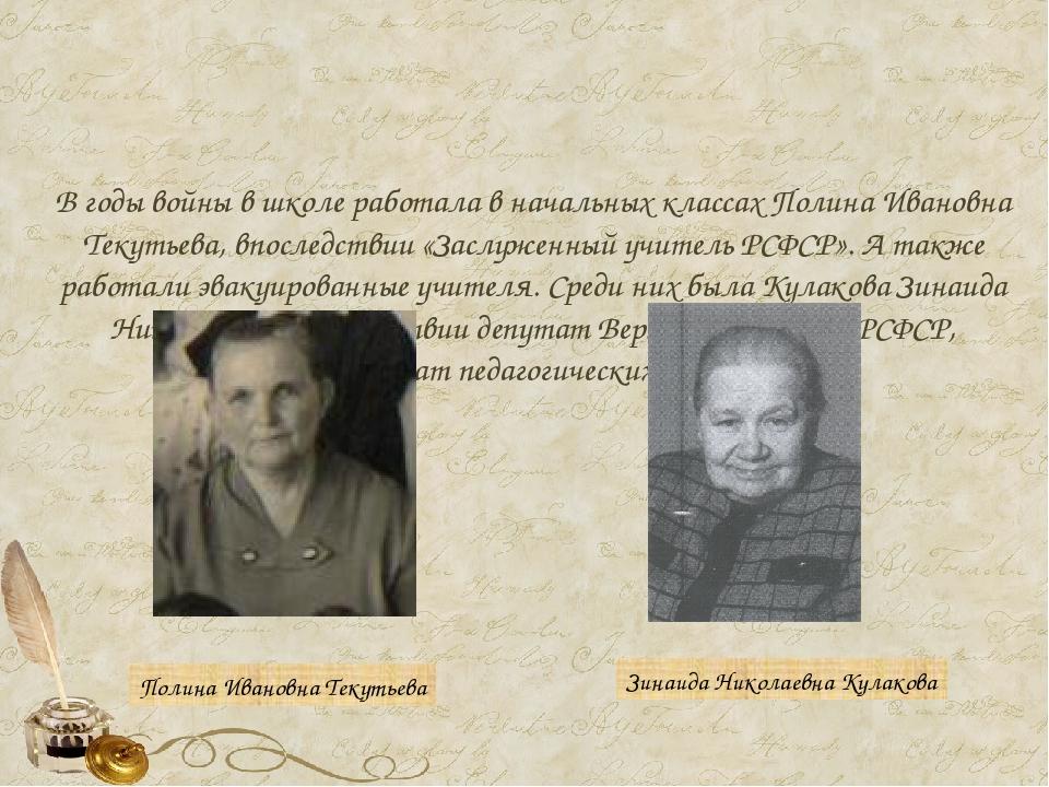 В годы войны в школе работала в начальных классах Полина Ивановна Текутьева,...