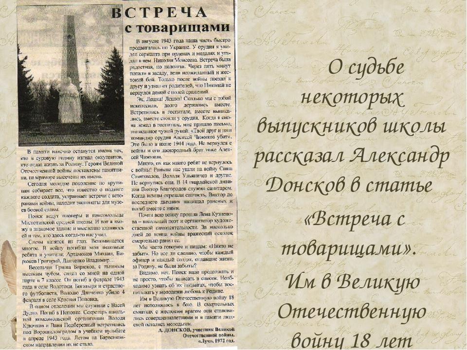 О судьбе некоторых выпускников школы рассказал Александр Донсков в статье «В...