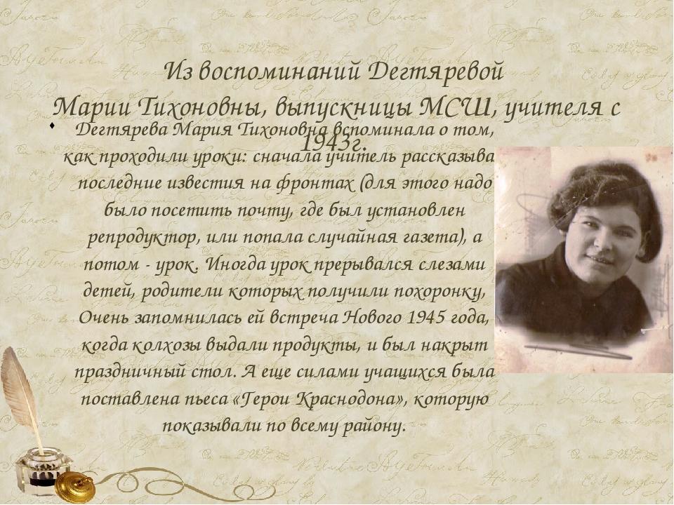 Из воспоминаний Дегтяревой Марии Тихоновны, выпускницы МСШ, учителя с 1943г....