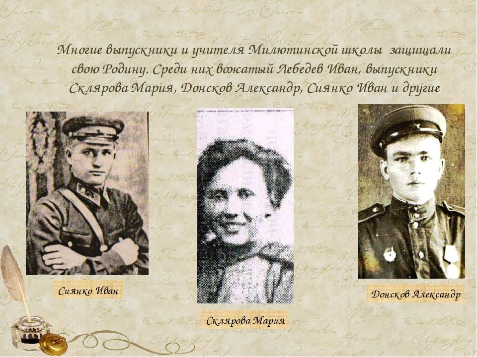 Многие выпускники и учителя Милютинской школы защищали свою Родину. Среди них...