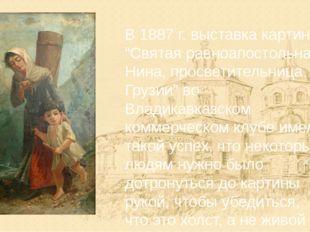 """В 1887 г. выставка картины """"Святая равноапостольная Нина, просветительница Гр"""