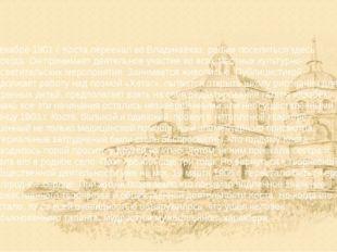В декабре 1901 г. Коста переехал во Владикавказ, решив поселиться здесь навсе