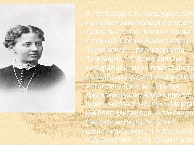 В Петербурге К. Хетагуров активно начинает заниматься литературной деятельнос...