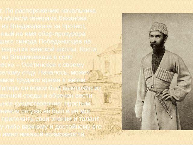 В 1891 г. По распоряжению начальника Терской области генерала Каханова выслан...