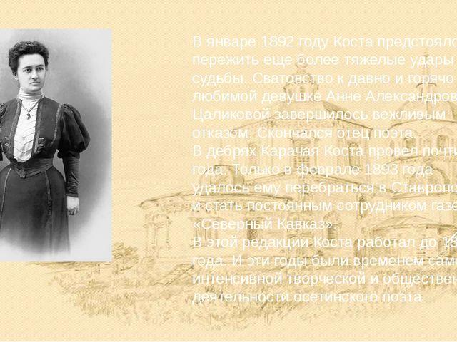 В январе 1892 году Коста предстояло пережить еще более тяжелые удары судьбы....
