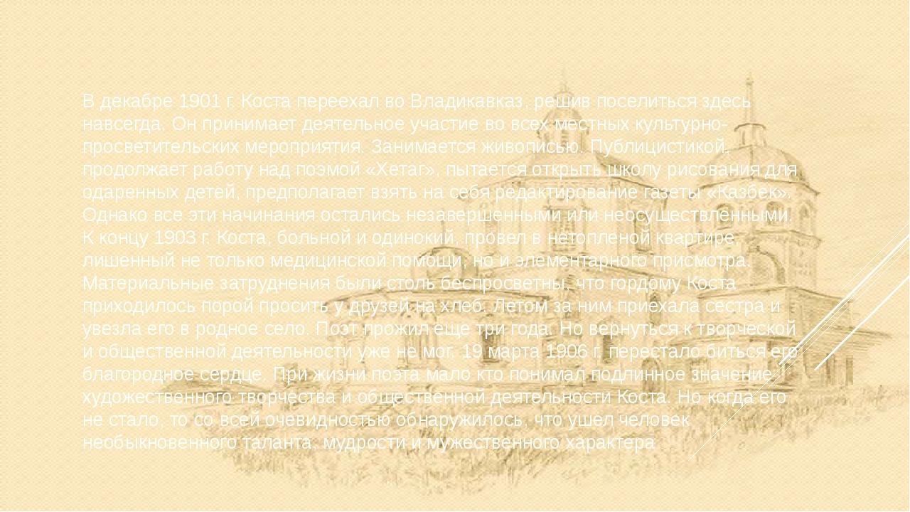В декабре 1901 г. Коста переехал во Владикавказ, решив поселиться здесь навсе...