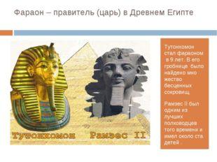 Фараон – правитель (царь) в Древнем Египте Тутонхомон стал фараоном в 9 лет.