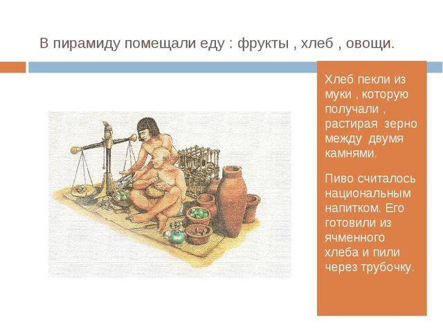 В пирамиду помещали еду : фрукты , хлеб , овощи. Хлеб пекли из муки , которую...