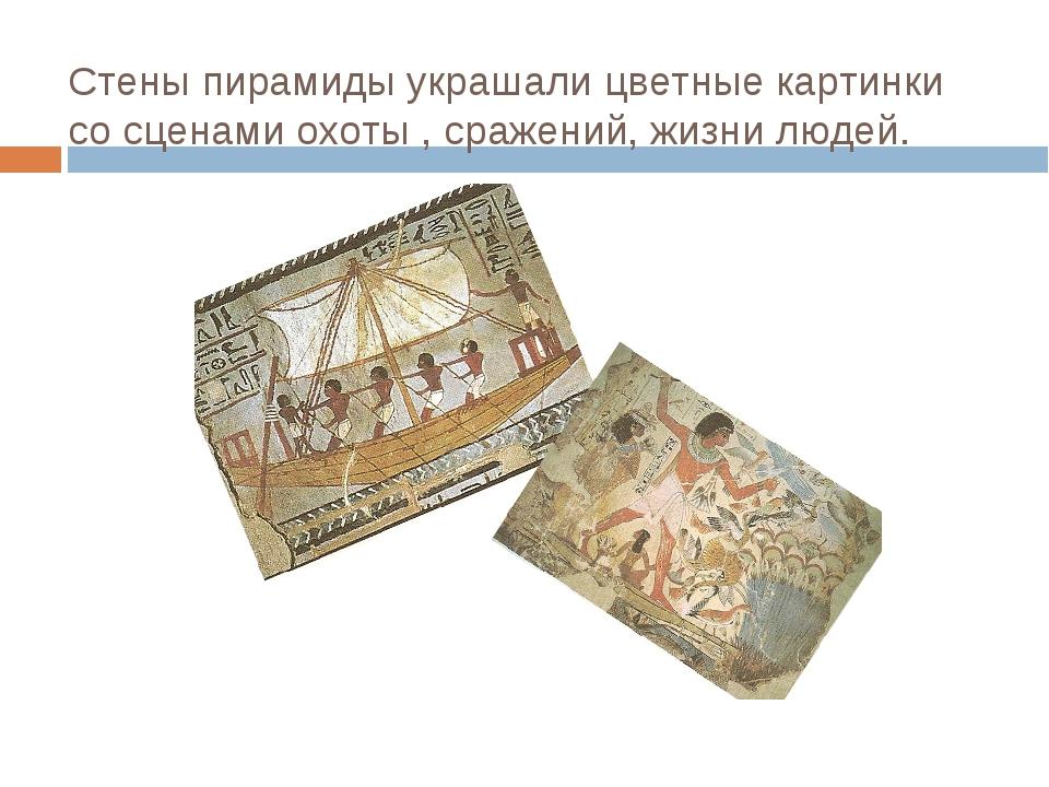 Стены пирамиды украшали цветные картинки со сценами охоты , сражений, жизни л...