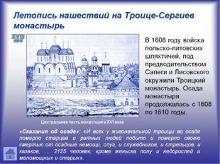 16 месяцев осады Лавры поляками (1608-1610г) сыграли огромную роль в укреплен