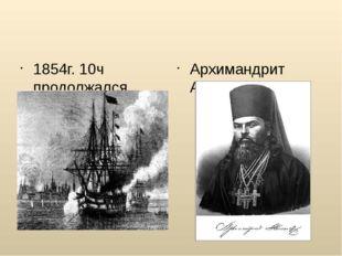 1854г. 10ч продолжался обстрел Архимандрит Александр Во время Крымской войны