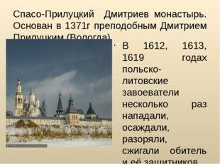 Спасо-Прилуцкий Дмитриев монастырь. Основан в 1371г преподобным Дмитрием Прил