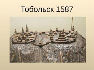 Тобольск 1587 Тобольский кремль, Абалакский Свято-Знаменский мужской монастыр