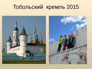 Тобольский кремль 2015 Тобольск и Абалак духовно связаны между собой. Было у