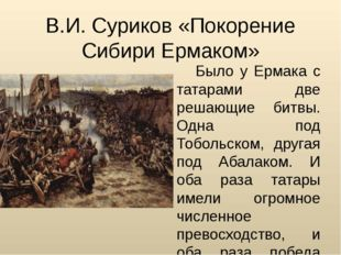 В.И. Суриков «Покорение Сибири Ермаком» Было у Ермака с татарами две решающие