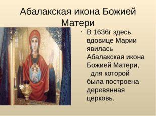 Абалакская икона Божией Матери В1636гздесь вдовице Марии явилась Абалакская