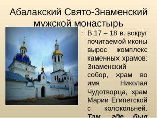 Абалакский Свято-Знаменский мужской монастырь В 17 – 18 в. вокруг почитаемой
