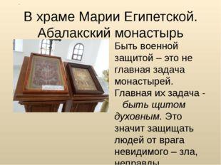 В храме Марии Египетской. Абалакский монастырь Быть военной защитой – это не