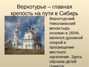 Верхотурье – главная крепость на пути в Сибирь Верхотурский Николаевский мона
