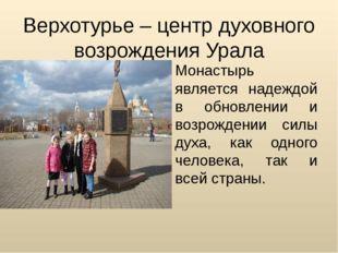 Верхотурье – центр духовного возрождения Урала Монастырь является надеждой в