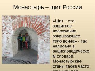 Монастырь – щит России «Щит – это защитное вооружение, закрывающее тело воина