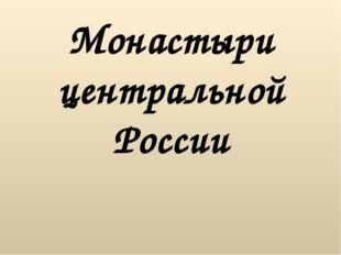 Монастыри центральной России Начиная с первого православного мужского монасты