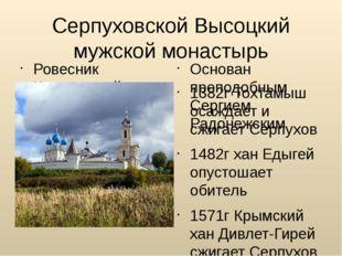 Серпуховской Высоцкий мужской монастырь Ровесник Куликовской битвы 1374 Основ