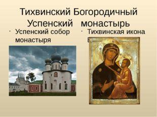 Тихвинский Богородичный Успенский монастырь Успенский собор монастыря Тихвинс