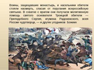 Воины, защищавшие монастырь, и насельники обители стояли насмерть, спасая от