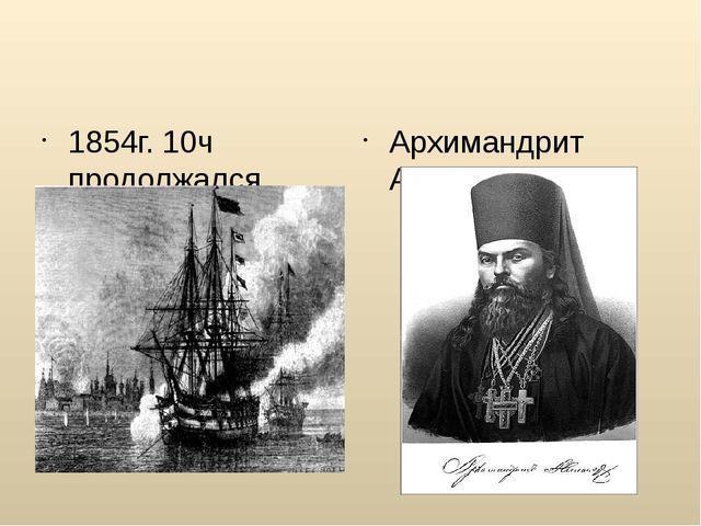 1854г. 10ч продолжался обстрел Архимандрит Александр Во время Крымской войны...