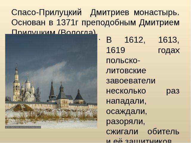 Спасо-Прилуцкий Дмитриев монастырь. Основан в 1371г преподобным Дмитрием Прил...
