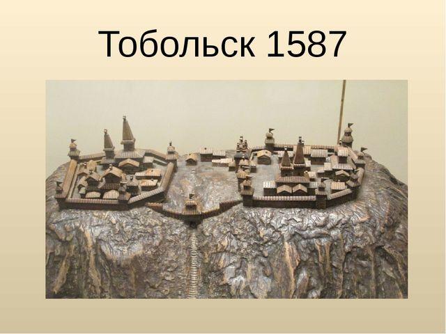 Тобольск 1587 Тобольский кремль, Абалакский Свято-Знаменский мужской монастыр...