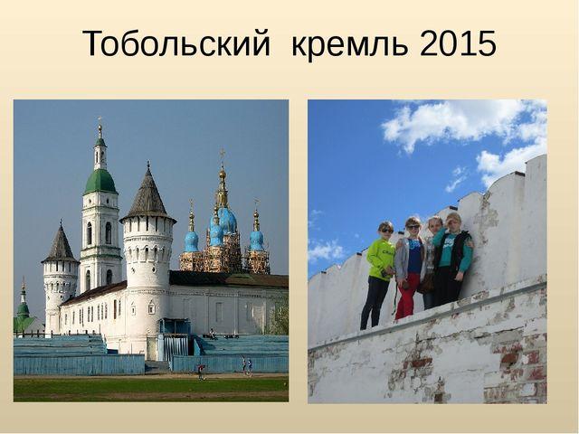 Тобольский кремль 2015 Тобольск и Абалак духовно связаны между собой. Было у...
