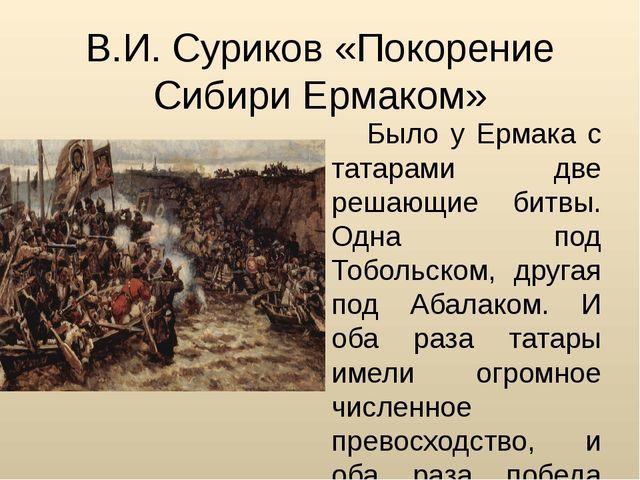 В.И. Суриков «Покорение Сибири Ермаком» Было у Ермака с татарами две решающие...