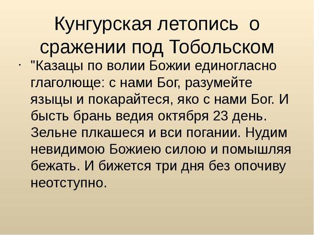 """Кунгурская летопись о сражении под Тобольском """"Казацы по волии Божии единогла..."""