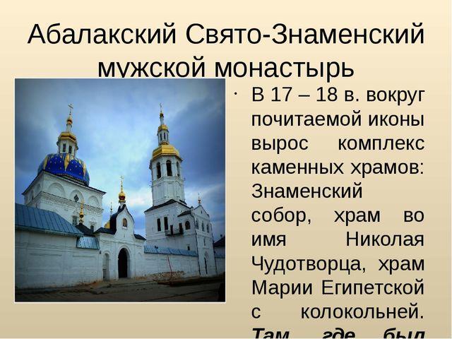 Абалакский Свято-Знаменский мужской монастырь В 17 – 18 в. вокруг почитаемой...